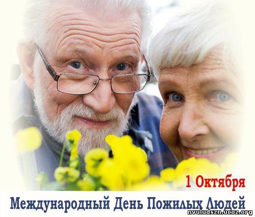 Конкурсы к дню пожилого человека